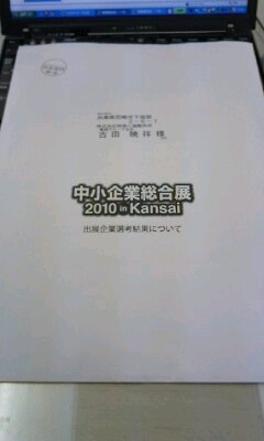 fu-to-20100315.jpg