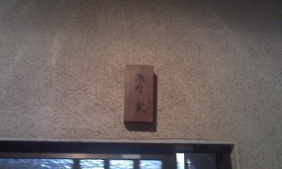 hyo-satsu20100815.jpg