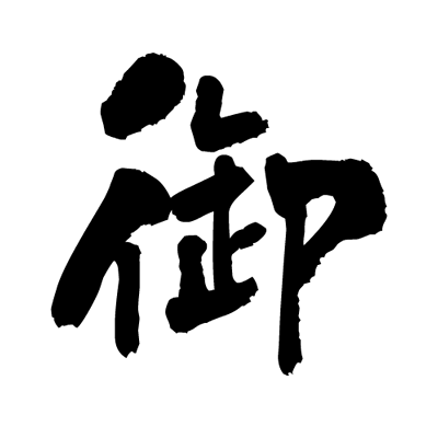 meisterfuruta_hitomoji_font1-1.png