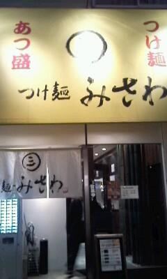 misawa20100306.jpg