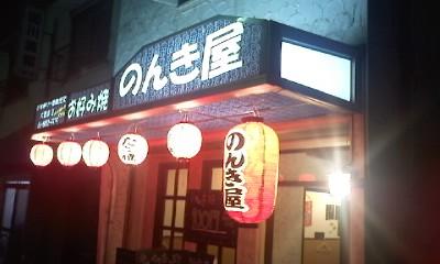 nonkiya20100516.jpg