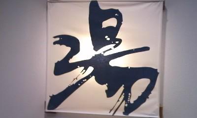 onsen20100227.jpg