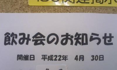 oshirase20100412.jpg