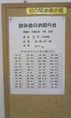 oshirase220100412.jpg