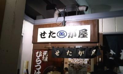 setagaya20100623.jpg