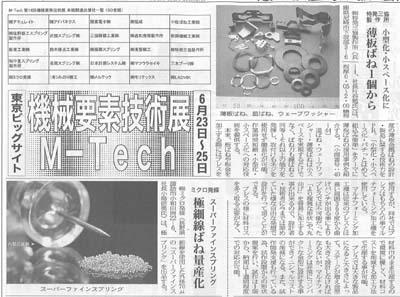 shinbun20100616.jpg