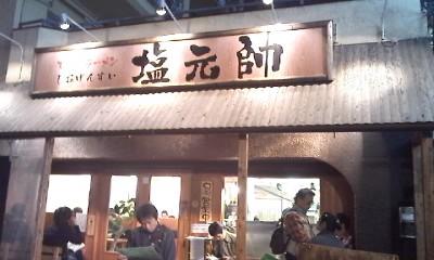 siogensui2010417.jpg