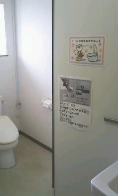 toilet20100222.jpg