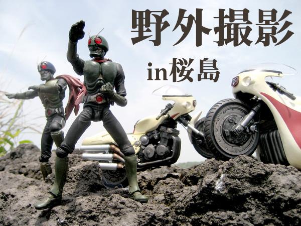 110504_sakurajima_0165+.jpg
