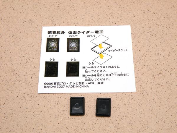 SHS-MRDen-O-Momotaros108.jpg