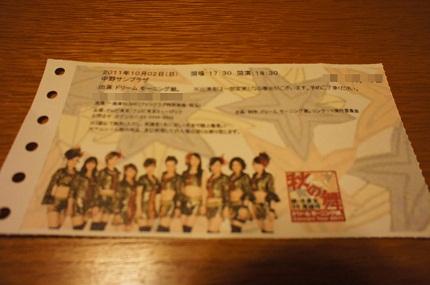 2011.10.2 チケット