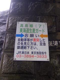 東海道生麦ガード
