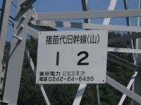 猪苗代旧幹線山線12号プレート