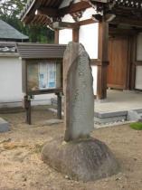 法音寺の芭蕉句碑