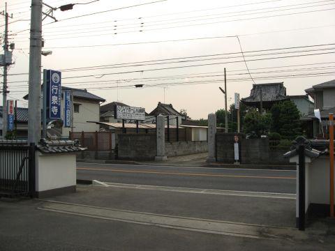 行泉寺と浄光院