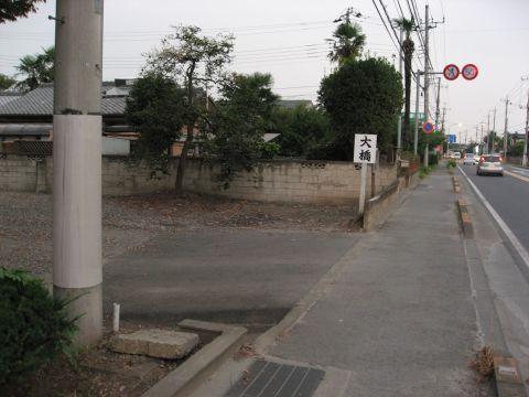 大橋訥庵旧居跡