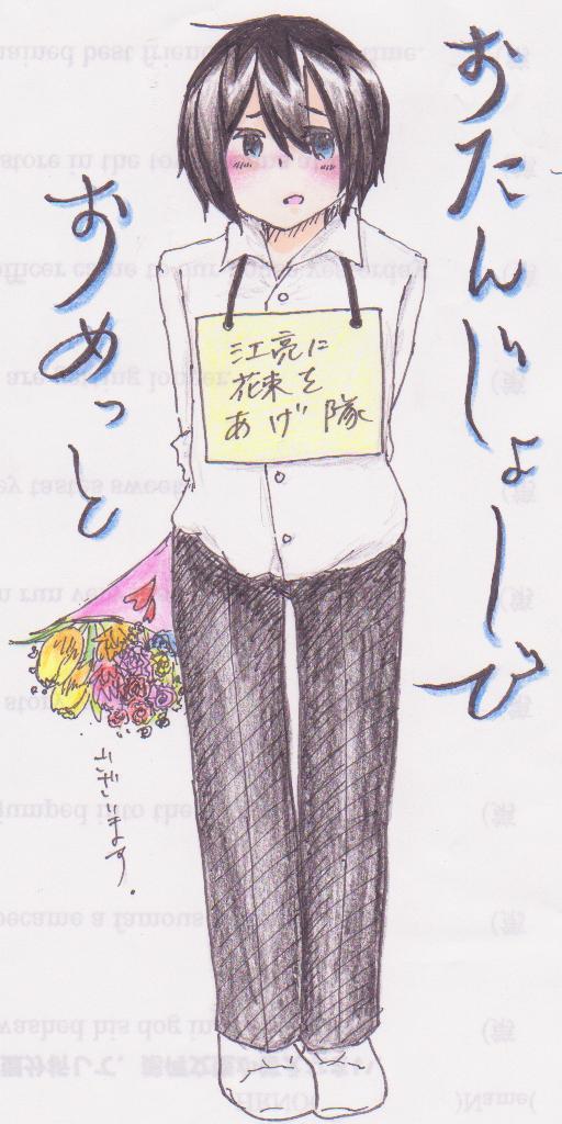 kouryou 誕生日絵