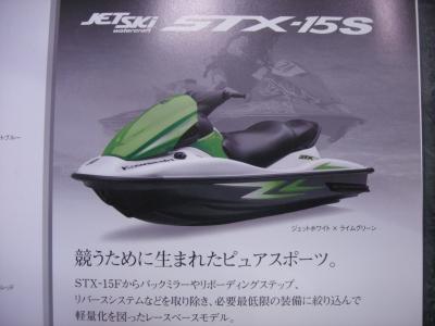 STX-15S