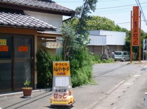 薫煙工房せっと (1024x766) (800x598)