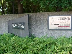 水子貝塚公園 (800x599)