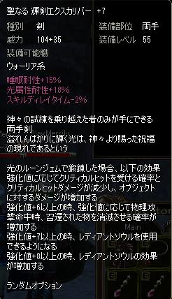 輝両手剣+7