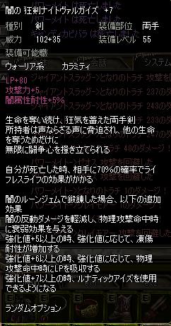 狂両手剣+7