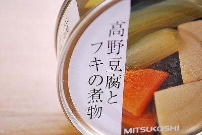 高野豆腐とフキの煮物DSC_5