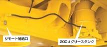大容量グリースタンク&リフィル配管