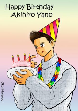 矢野さん・お誕生日