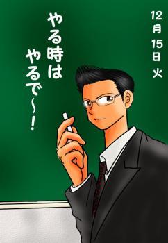 絵日記12・16矢野先生