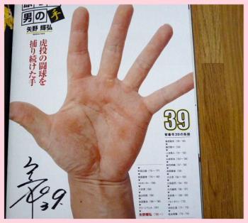 絵日記12・17矢野さん本3