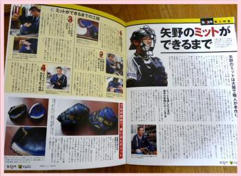 絵日記12・17矢野さん本4
