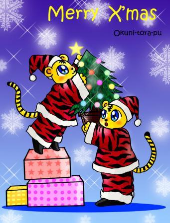 絵日記12・24虎クリスマス