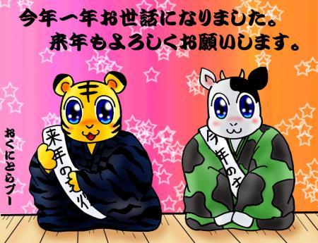 絵日記12・31大晦日虎・牛
