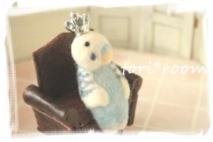 羊毛フェルト インコちゃんのクラブソファー
