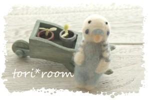 羊毛フェルト インコちゃん花車でひと休み