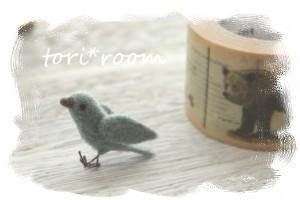 羊毛フェルト 逃げる小鳥さん