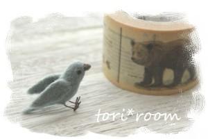 羊毛フェルト ビックリ小鳥さん