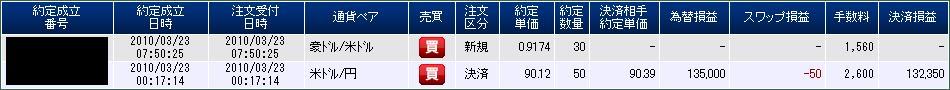 2010-03-2301.jpg