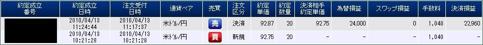 2010-04-1301.jpg