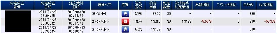 2010-04-2901.jpg
