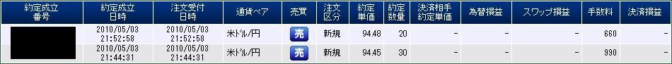 2010-05-0301.jpg