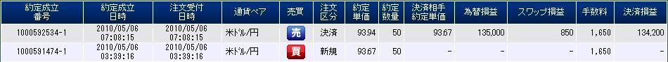 2010-05-0601.jpg