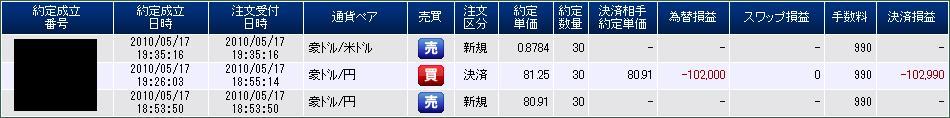 2010-05-1701.jpg