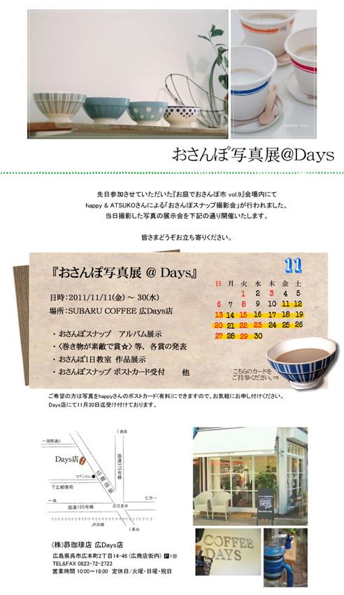 2011_days_osanpo.jpg