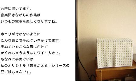 cdrajikase3.jpg