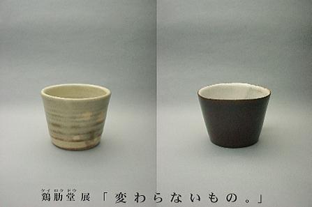 keirokudou2.jpg