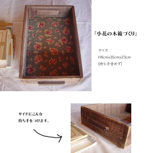 kobana_hako1.jpg