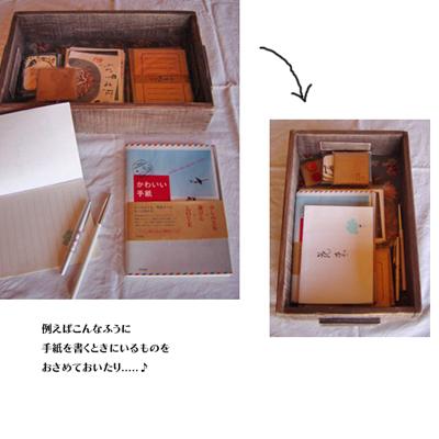 kobana_hako2_20110923230445.jpg
