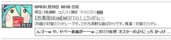 MOTTO×1記念日1